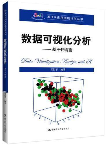 数据可视化分析——基于R语言(基于R应用的统计学丛书)