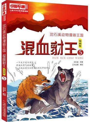 儿童文学名家典藏漫画·沈石溪动物漫画王国——混血豺王5漫画版