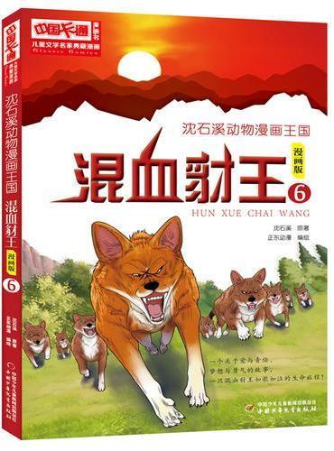 儿童文学名家典藏漫画·沈石溪动物漫画王国——混血豺王6漫画版