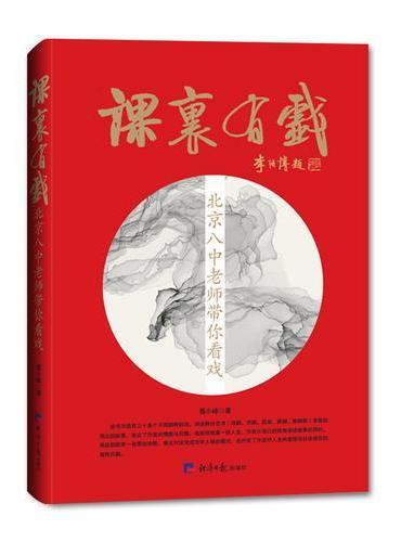 课里有戏——北京八中老师带你看戏
