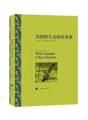 译文名著精选系列·西顿野生动物故事集
