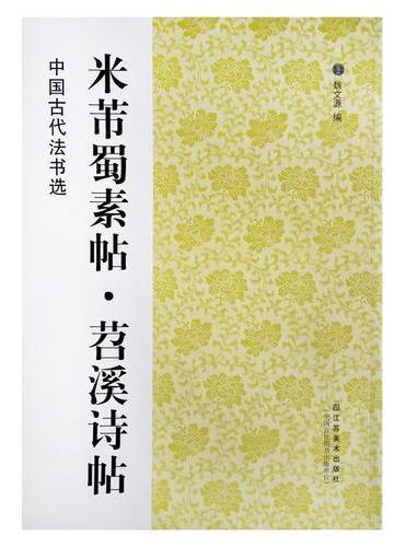 中国古代法书选:米芾蜀素帖 苕溪诗帖