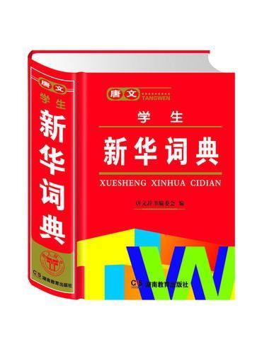 唐文学生新华词典