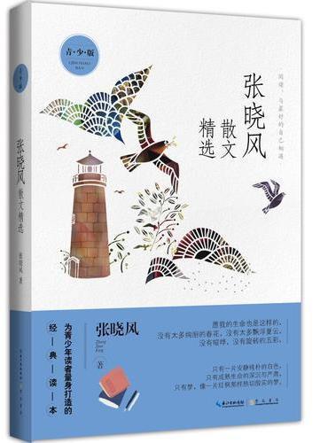 张晓风散文精选(青少版)名家散文精选 为青少年读者量身打造的经典读本
