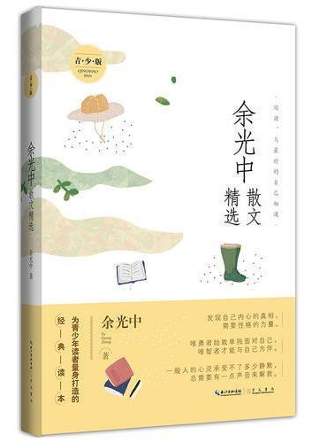 余光中散文精选(青少版)名家散文精选 为青少年读者量身打造的经典读本