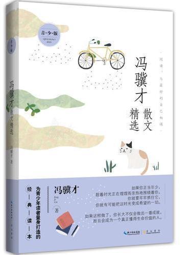 冯骥才散文精选(青少版)名家散文精选 为青少年读者量身打造的经典读本