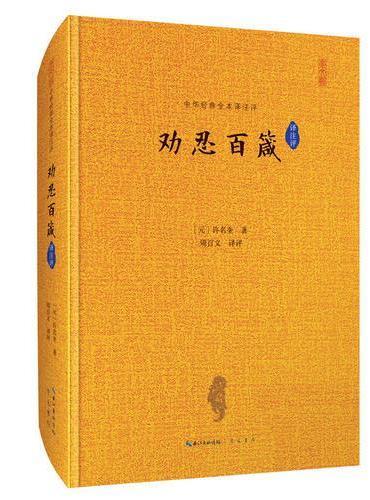 劝忍百箴 中华经典全本译注评 100条处世箴言,中国忍文化精髓