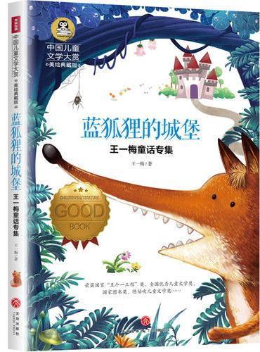 王一梅童话专集:蓝狐狸的城堡
