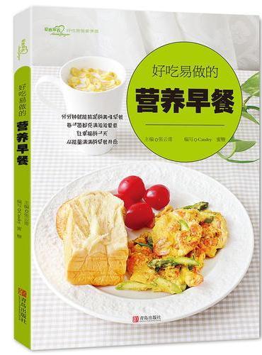 好吃易做的营养早餐 (爱心家肴系列)