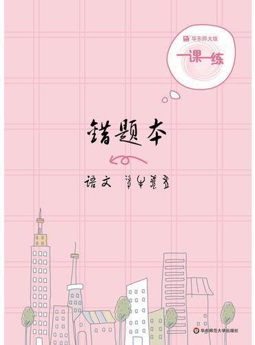 2019一课一练·错题本-语文