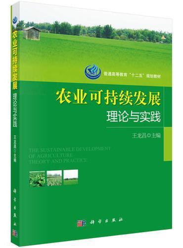 农业可持续发展理论与实践
