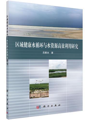区域健康水循环与水资源高效利用研究