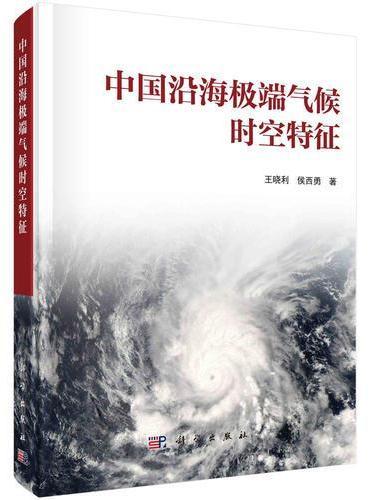 中国沿海极端气候时空特征