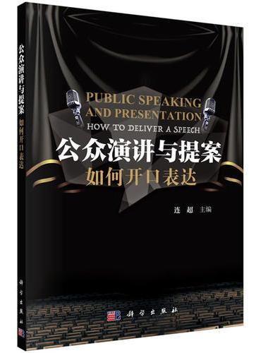 公众演讲与提案——如何开口表达