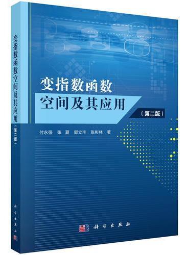 变指数函数空间及其应用(第二版)