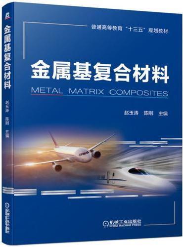金属基复合材料