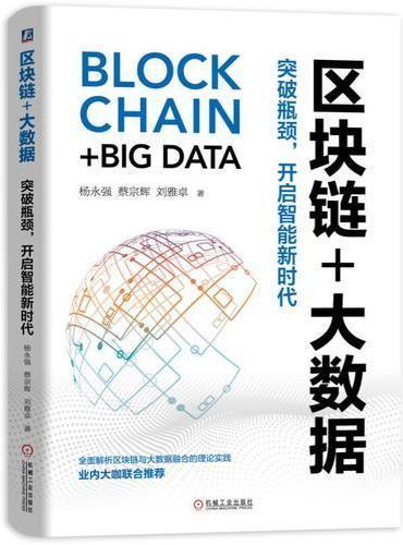区块链+大数据:突破瓶颈,开启智能新时代
