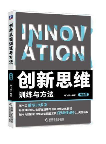 创新思维训练与方法 升级版