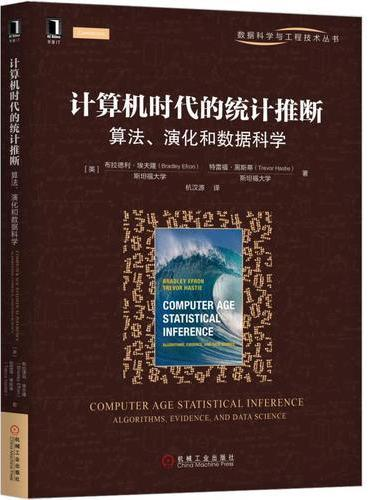 计算机时代的统计推断:算法、演化和数据科学