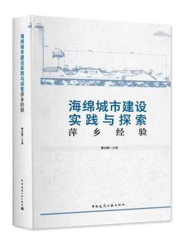 海绵城市建设实践与探索——萍乡经验