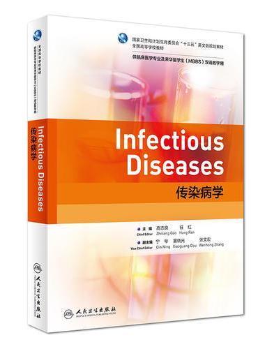 传染病学(本科临床/双语教材)