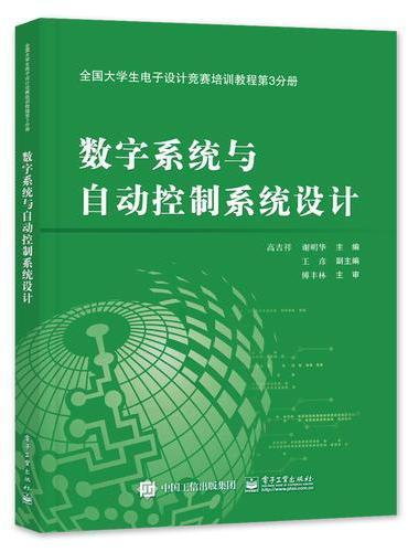 全国大学生电子设计竞赛培训教程第3分册——数字系统与自动控制系统设计