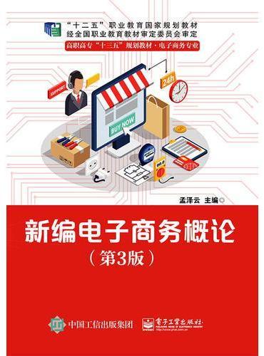 新编电子商务概论(第3版)
