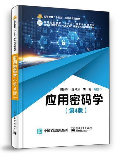 应用密码学(第4版)