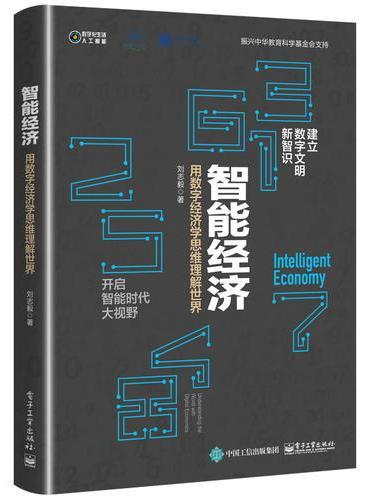 智能经济:用数字经济学思维理解世界