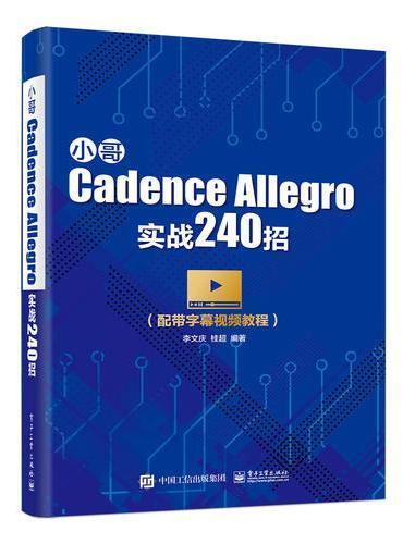 小哥Cadence Allegro实战240招