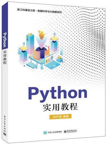 Python实用教程
