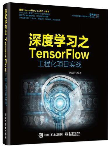 深度学习之TensorFlow工程化项目实战