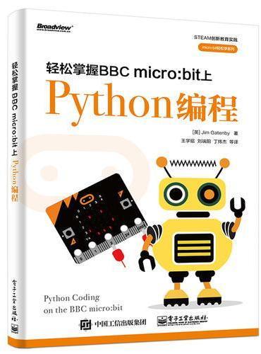 轻松掌握BBC micro:bit上Python编程(全彩)