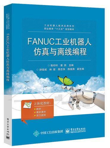 FANUC工业机器人仿真与离线编程