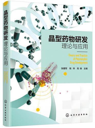 晶型药物研发理论与应用