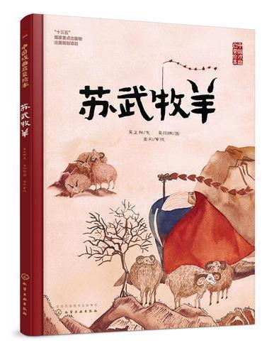 中国戏曲启蒙绘本-苏武牧羊