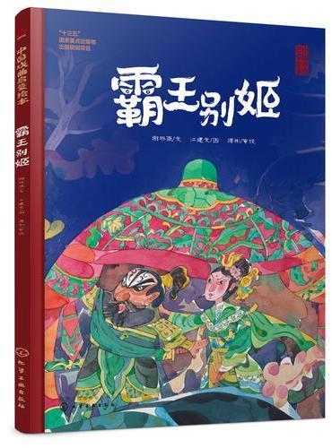 中国戏曲启蒙绘本-霸王别姬