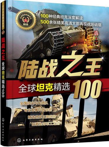全球武器精选系列--陆战之王——全球坦克精选100