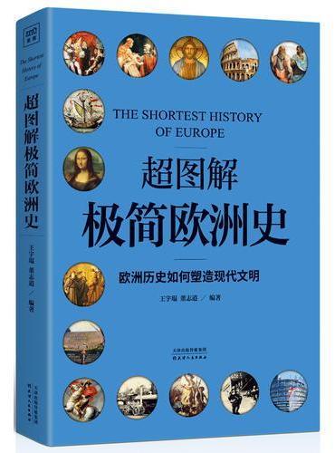 超图解极简欧洲史:欧洲历史如何塑造现代文明
