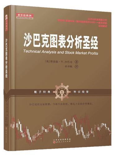 沙巴克图表分析圣经(舵手经典证券图书,理查德·W.沙巴克  股市趋势技术分析  交易智慧  股票证券投资期货外汇交易市场分析书籍)