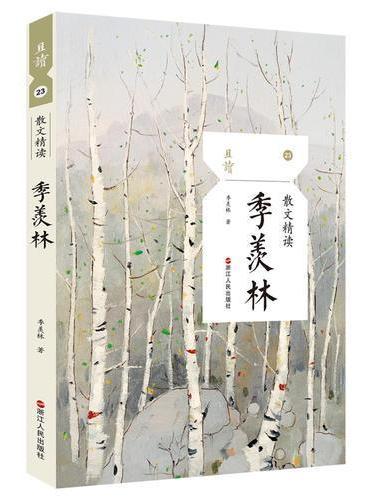 散文精读·季羡林