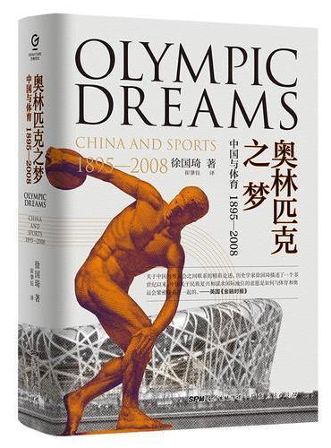 奥林匹克之梦:中国与体育,1895—2008(精装)