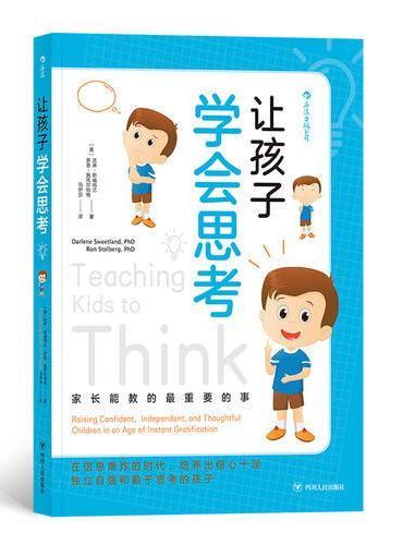 让孩子学会思考:家长能教的最重要的事