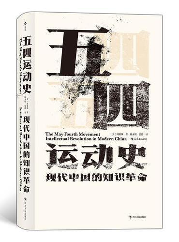 汗青堂丛书001·五四运动史:现代中国的知识革命(精装)