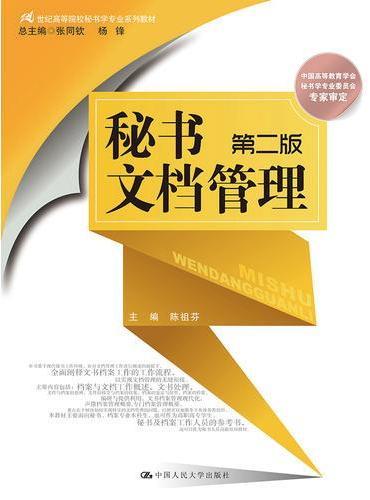秘书文档管理(第二版)(21世纪高等院校秘书学专业系列教材)