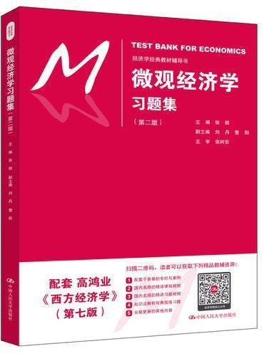 微观经济学习题集(第二版)(经济学经典教材辅导书)