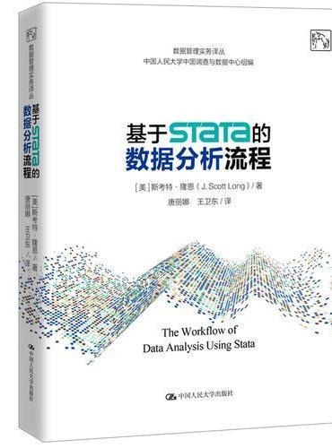 基于Stata的数据分析流程(数据管理实务译丛)