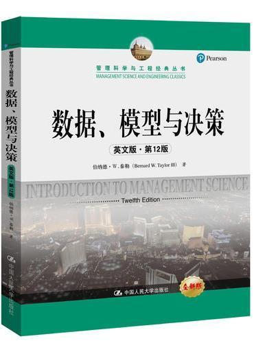 数据、模型与决策(英文版·第12版)(管理科学与工程经典丛书)