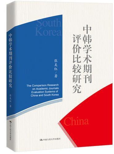 中韩学术期刊评价比较研究