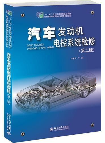 汽车发动机电控系统检修(第二版)